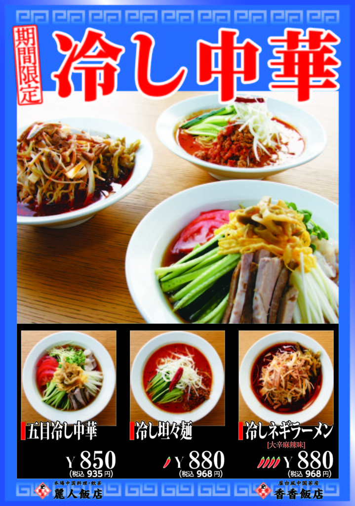 【期間限定】香香飯店の冷やし中華、始まります!