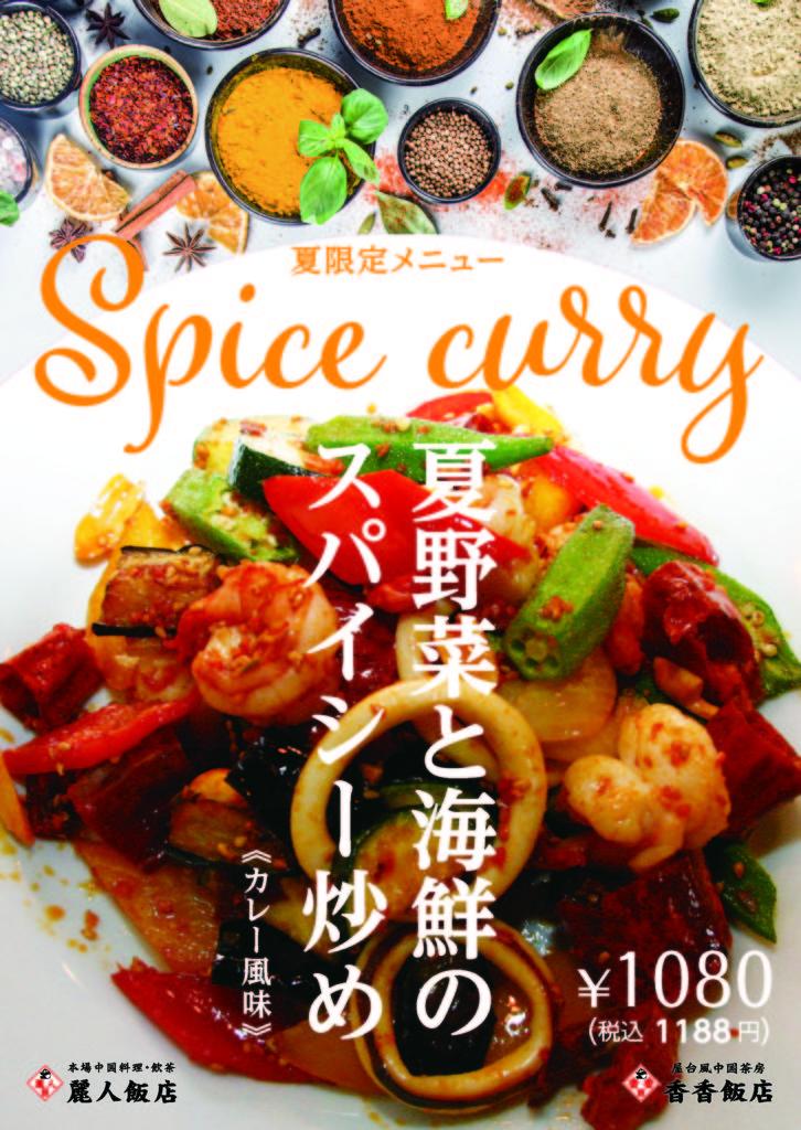 【夏限定メニュー】夏野菜と海鮮のスパイシー炒め<カレー風味>
